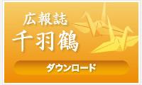 広報誌千羽鶴